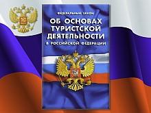 Федеральный закон об основах туристской деятельности в РФ