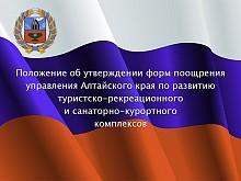 Положение об утверждении форм поощрения управления Алтайского края по развитию туристско-рекреационного и санаторно-курортного комплексов