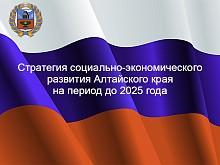 Стратегия социально-экономического развития Алтайского края на период до 2025 года