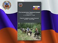 Развитие туризма в городе Барнауле на 2012 - 2016 годы