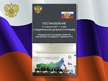 Федеральная программа развития внутреннего и въездного туризма в РФ